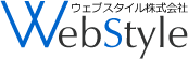 ウェブスタイル株式会社│ホームページ制作会社│千葉・東京